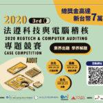 2020法遵科技與電腦稽核專題競賽