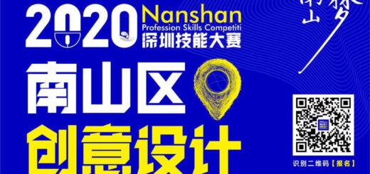 2020深圳技能大賽。南山區創意設計職業技能競賽