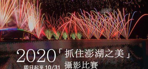 2020澎湖國際海上花火節「抓住澎湖之美」攝影比賽