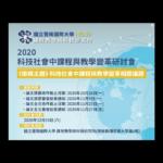 2020科技社會中課程與教學變革學術研討會徵稿