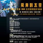 2020第一屆國際太空站(ISS)太空實驗設計競賽