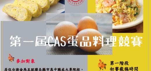 2020第一屆CAS蛋品料理競賽