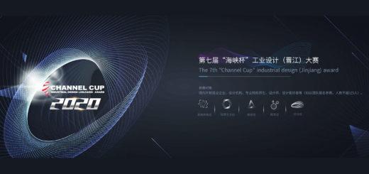 2020第七屆「海峽杯」工業設計(晉江)大賽