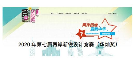 2020第七屆「華燦獎」兩岸新銳設計競賽