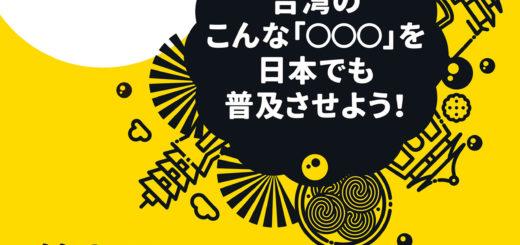 2020第七屆AGC日語簡報比賽
