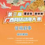 2020第三屆「強文化.築夢想」廣西網絡動漫大賽