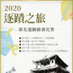 2020第三屆「逐蹟之旅」新北遺跡繪畫比賽