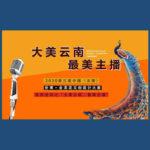 2020第三屆中國(雲南)世博.金茶花文創設計大賽.「大美雲南,最美主播」雲南首屆直播大賽