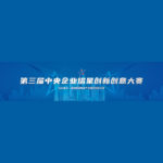 2020第三屆中央企業熠星創新創意大賽