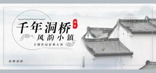 2020第三屆全祖望文化節「千年洞橋、風韻小鎮」主題作品徵集大賽