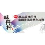 2020第三屆味丹杯全國書法暨篆刻比賽