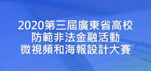 2020第三屆廣東省高校防範非法金融活動微視頻和海報設計大賽