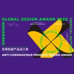 2020第三屆深圳環球設計大獎.特別獎「全球抗疫產品設計獎」