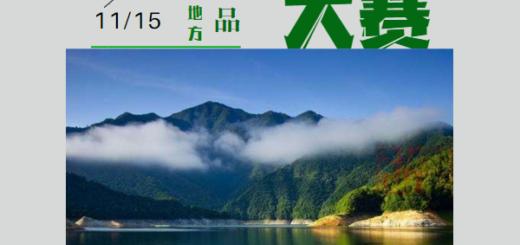 2020第三屆開化好地方旅遊商品文創大賽