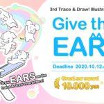2020第三屆ART street官方素材Trace&Draw!素材插畫競賽