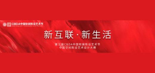 2020第三屆CBDA中國軟裝陳設藝術節暨中國軟裝陳設設計大賽