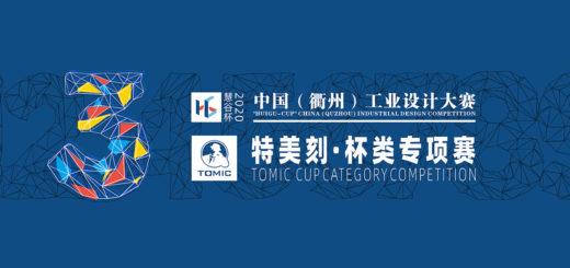 2020第三届「慧谷杯」中國(衢州)工業設計大賽