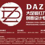 2020「創響未來,逐夢大足」第九屆中國創新創業大賽(重慶賽區)大足鍛打刀具創意設計專業賽