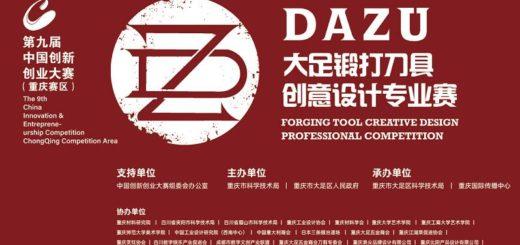 2020第九屆中國創新創業大賽(重慶賽區)大足鍛打刀具創意設計專業賽