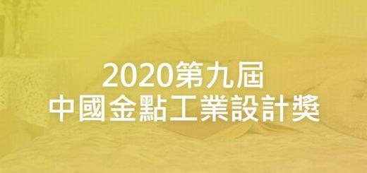 2020第九屆中國金點工業設計獎
