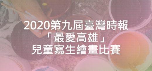 2020第九屆臺灣時報「最愛高雄」兒童寫生繪畫比賽