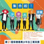 2020第二十一屆SOC保德信青少年志工菁英獎