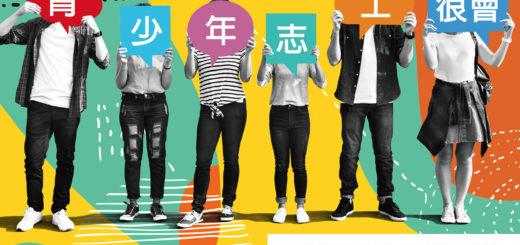 2020第二十一屆保德信青少年志工菁英獎