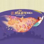 2020第二十七屆「城市英雄」坤泰盃繪畫比賽
