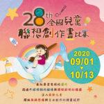 2020第二十八屆全國兒童聯想創作畫比賽