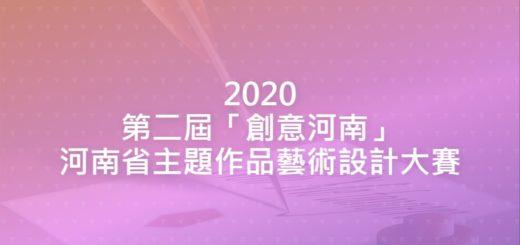 2020第二屆「創意河南」河南省主題作品藝術設計大賽