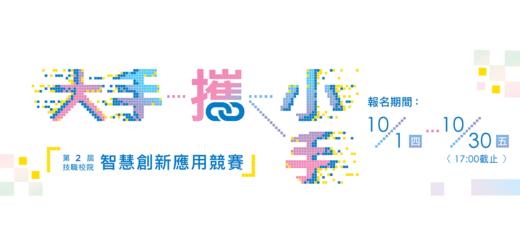 2020第二屆「大手攜小手」物聯網創新應用競賽