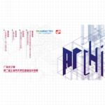 2020第二屆「廣聯達之星」上海市大學生建築設計作品競賽