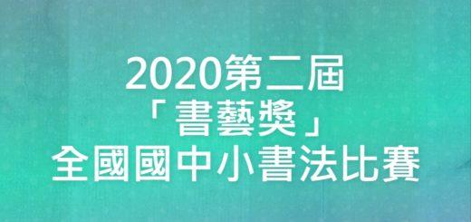 2020第二屆「書藝獎」全國國中小書法比賽