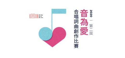 2020第二屆「音為愛」合唱詞曲創作比賽