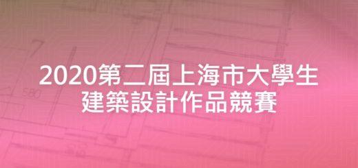 2020第二屆上海市大學生建築設計作品競賽
