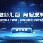 2020「融新匯智,競促發展」第二屆中國人工智能多媒體信息識別技術大賽