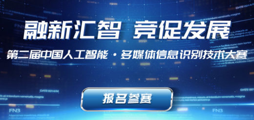2020第二屆中國人工智能多媒體信息識別技術大賽