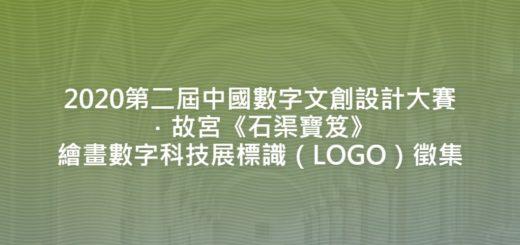 2020第二屆中國數字文創設計大賽.故宮《石渠寶笈》繪畫數字科技展標識(LOGO)徵集
