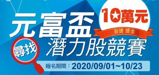 2020第二屆元富盃尋找潛力股競賽