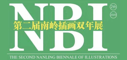 2020第二屆南嶺插畫雙年展作品徵集