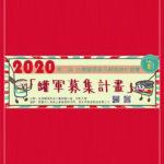 2020第二屆台灣罐頭產品創意設計競賽
