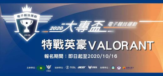 2020第二屆大專盃電競錦標賽.特戰英豪
