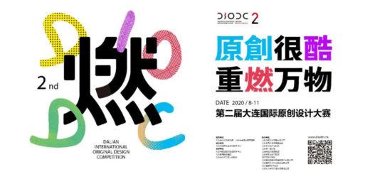 2020第二屆大連國際原創設計大賽
