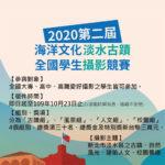 2020第二屆海洋文化淡水古蹟全國學生攝影競賽