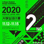 2020第二屆紫金獎大學生設計展「遇見牛首山」主題文創設計單項賽