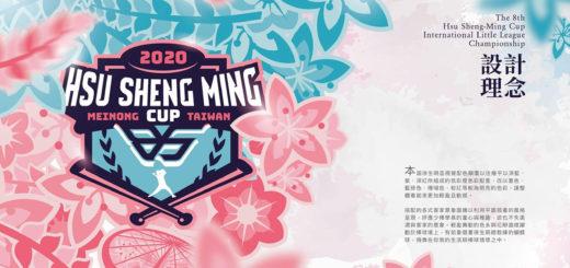2020第八屆徐生明國際少棒錦標賽