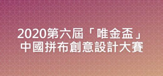 2020第六屆「唯金盃」中國拼布創意設計大賽