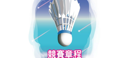 2020第六屆內湖社大青壯盃羽球賽