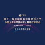 2020第十一屆中國國際新媒體短片節。高校作品徵集