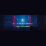 2020第十一屆中國國際新媒體短片節金鵬獎短片導演扶持計畫